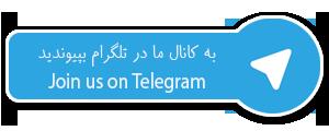 به ما در تلگرام بپیوندید